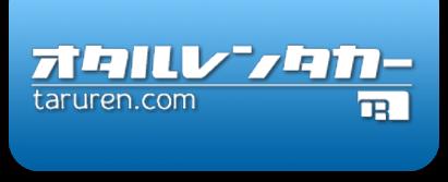 小樽レンタカートップ